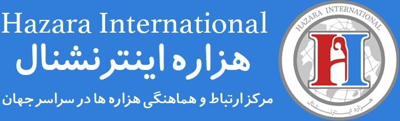 هزاره اینترنشنال